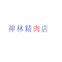 kanbayashi